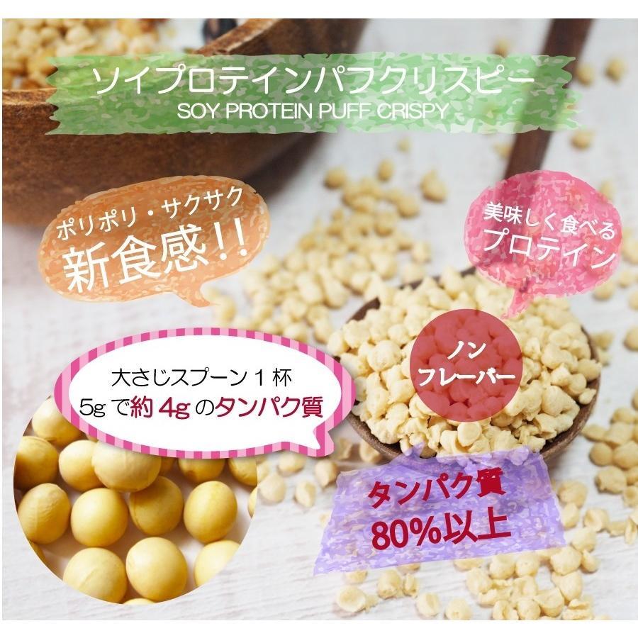 ボタニカルソイプロテインクリスピーパフ 200g(非遺伝子組替)大豆プロテイン 国内加工 ノンフレーバー ビーガン  送料無料 ダイエット 美容 健康 女性|supplemarche|02