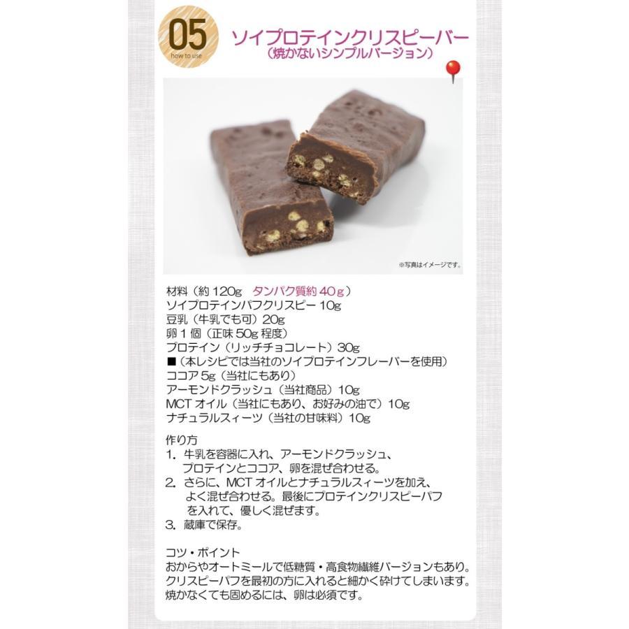 ボタニカルソイプロテインクリスピーパフ 200g(非遺伝子組替)大豆プロテイン 国内加工 ノンフレーバー ビーガン  送料無料 ダイエット 美容 健康 女性|supplemarche|12