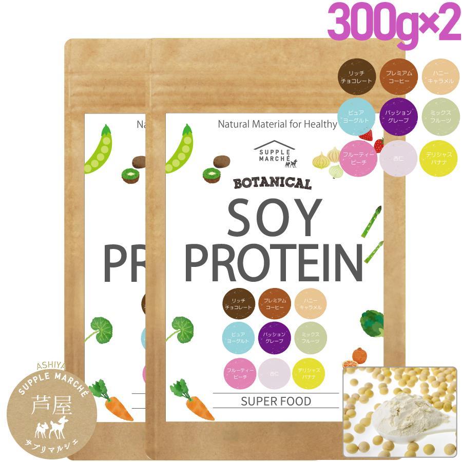 お徳用2個セット ボタニカル ソイプロテイン 300g(非遺伝子組替) 選べる9種類の味 7種のビタミン コラーゲン 乳酸菌 酵素パウダー|supplemarche