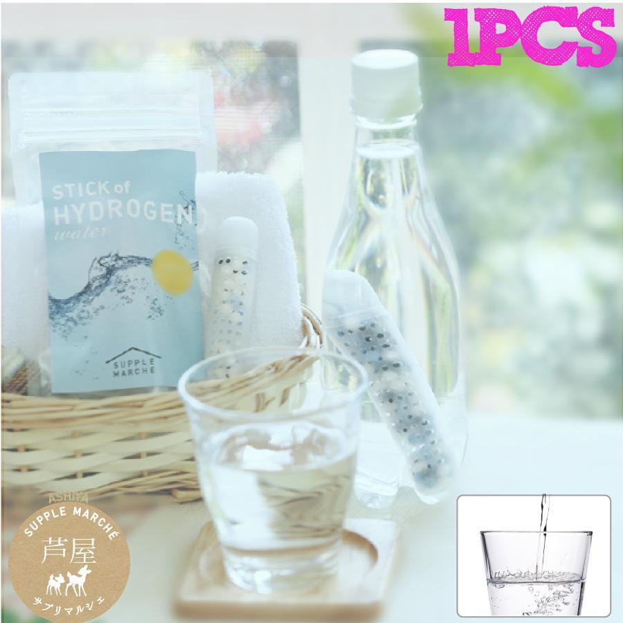 水素のスティック 1日あたり約22円 180リットル用 約3か月使用可 送料無料  水素水生成器  水素水 スティック  ダイエット|supplemarche