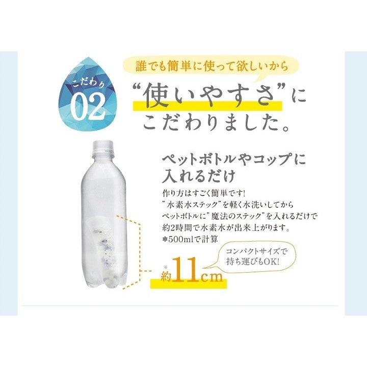 水素のスティック 1日あたり約22円 180リットル用 約3か月使用可 送料無料  水素水生成器  水素水 スティック  ダイエット|supplemarche|13