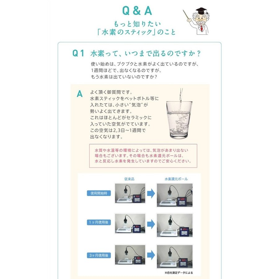 水素のスティック 1日あたり約22円 180リットル用 約3か月使用可 送料無料  水素水生成器  水素水 スティック  ダイエット|supplemarche|20