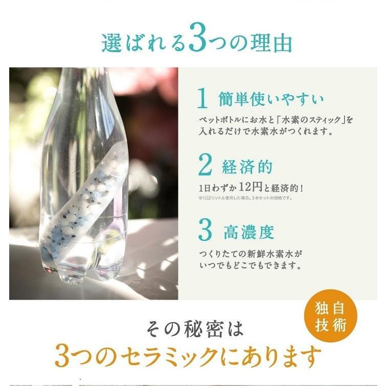 水素のスティック 1日あたり約22円 180リットル用 約3か月使用可 送料無料  水素水生成器  水素水 スティック  ダイエット|supplemarche|08