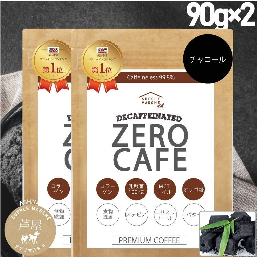 お徳用2個セット チャコールクレンズ バターコーヒー  90g(約30杯)  デカフェ ダイエットコーヒー カフェインレス MCT 乳酸菌 supplemarche