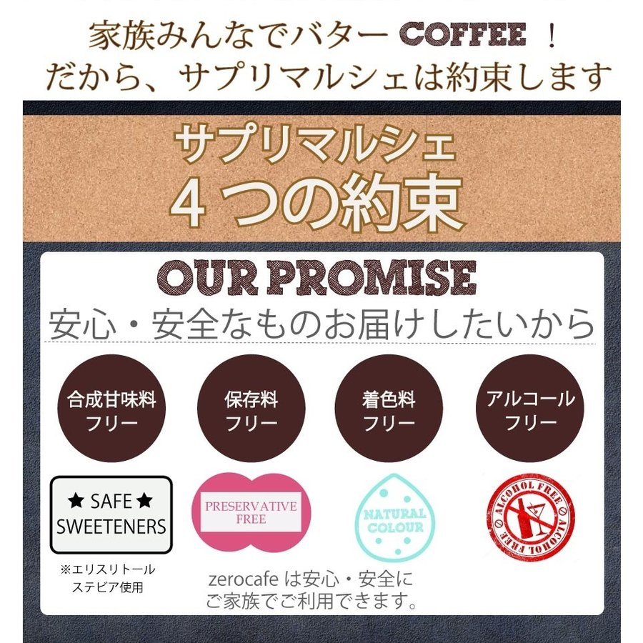 お徳用2個セット チャコールクレンズ バターコーヒー  90g(約30杯)  デカフェ ダイエットコーヒー カフェインレス MCT 乳酸菌 supplemarche 15