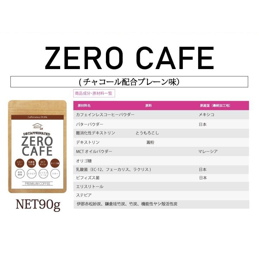 お徳用2個セット チャコールクレンズ バターコーヒー  90g(約30杯)  デカフェ ダイエットコーヒー カフェインレス MCT 乳酸菌 supplemarche 16