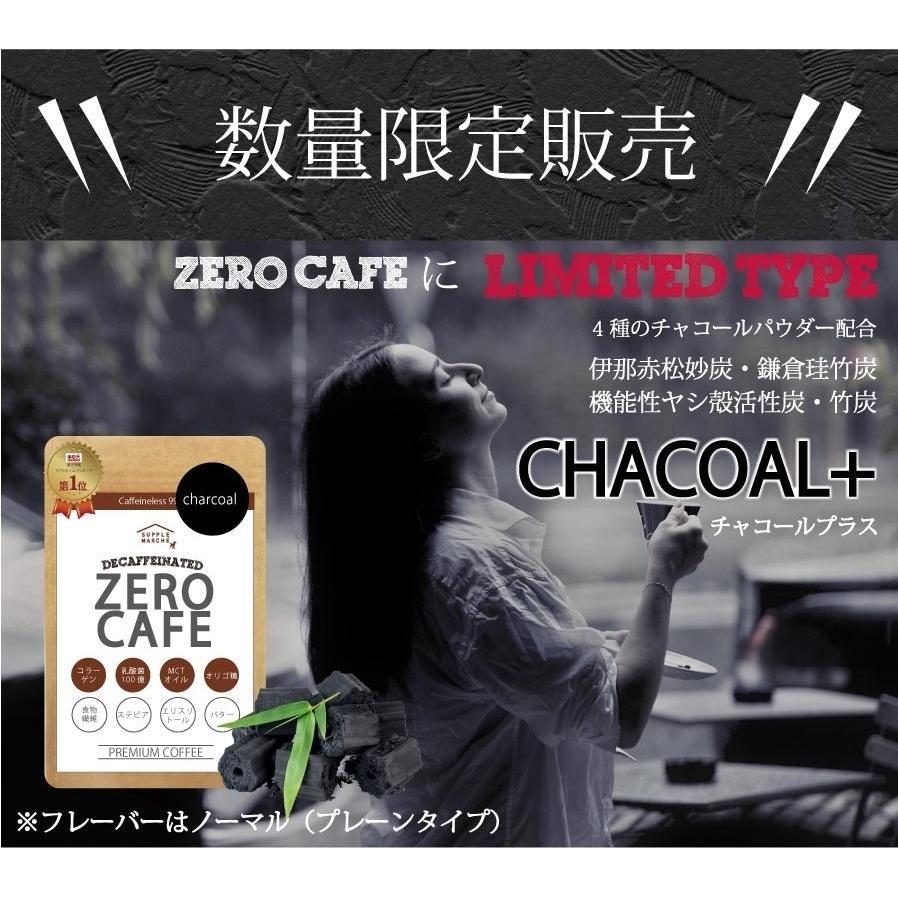 お徳用2個セット チャコールクレンズ バターコーヒー  90g(約30杯)  デカフェ ダイエットコーヒー カフェインレス MCT 乳酸菌 supplemarche 02