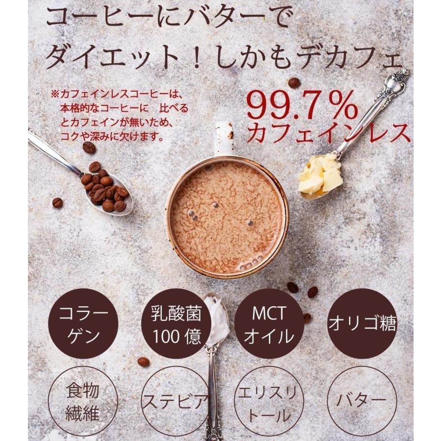 お徳用2個セット チャコールクレンズ バターコーヒー  90g(約30杯)  デカフェ ダイエットコーヒー カフェインレス MCT 乳酸菌 supplemarche 06