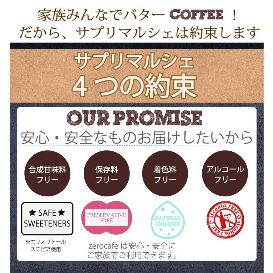 チャコールクレンズ バターコーヒー90g(約30杯)  ダルゴナコーヒー  デカフェ  ダイエットコーヒー カフェインレス MCTオイル 乳酸菌|supplemarche|16