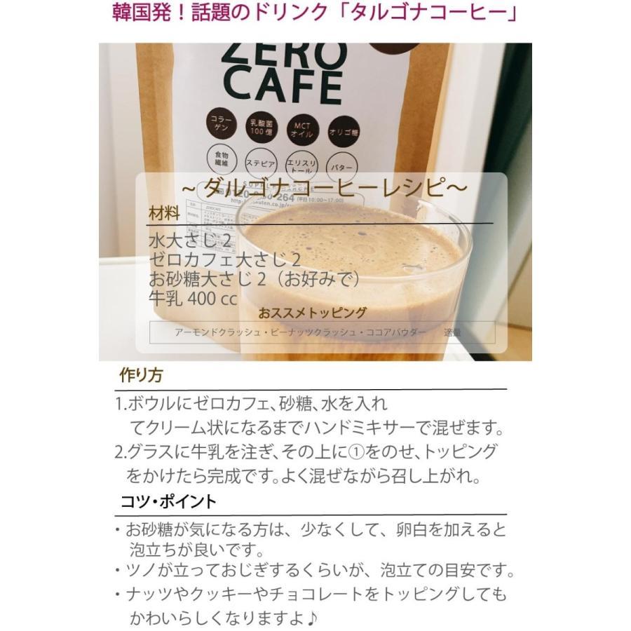 チャコールクレンズ バターコーヒー90g(約30杯)  ダルゴナコーヒー  デカフェ  ダイエットコーヒー カフェインレス MCTオイル 乳酸菌|supplemarche|10