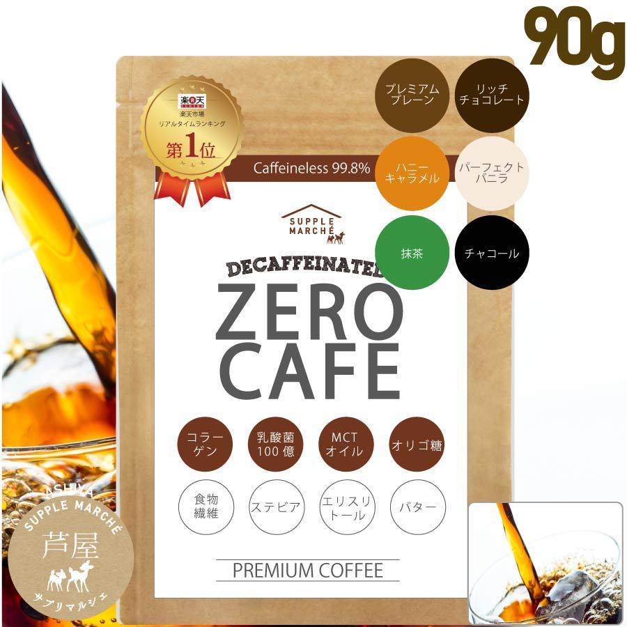 ダイエットコーヒー バターコーヒー 5種のフレーバー 90g (約30杯) カフェインレス MCTオイル 乳酸菌  ダルゴナコーヒー デカフェ supplemarche