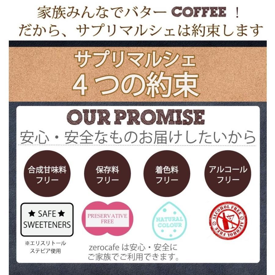 ダイエットコーヒー バターコーヒー 5種のフレーバー 90g (約30杯) カフェインレス MCTオイル 乳酸菌  ダルゴナコーヒー デカフェ|supplemarche|16