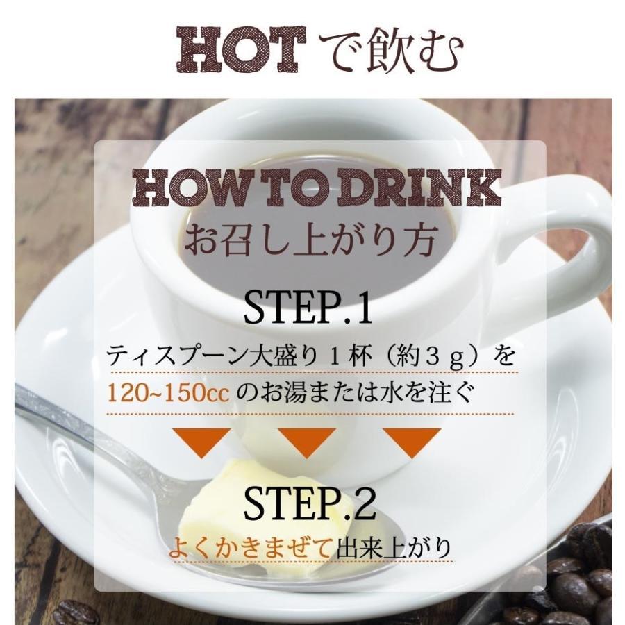 ダイエットコーヒー バターコーヒー 5種のフレーバー 90g (約30杯) カフェインレス MCTオイル 乳酸菌  ダルゴナコーヒー デカフェ|supplemarche|18
