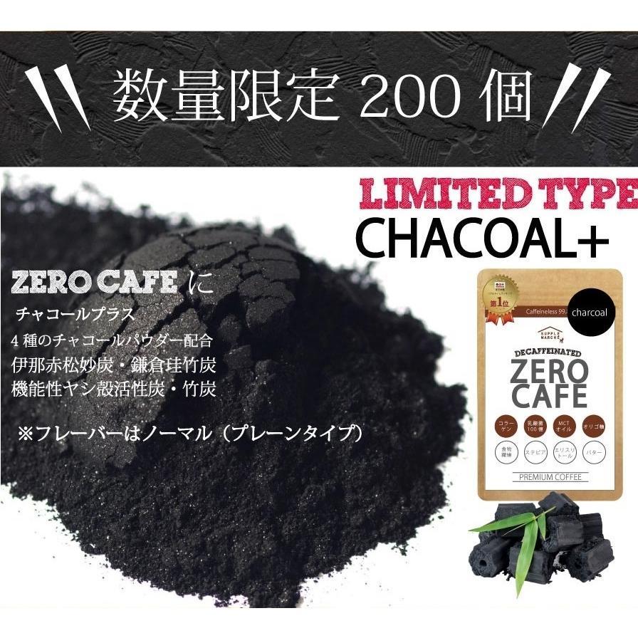 ダイエットコーヒー バターコーヒー 5種のフレーバー 90g (約30杯) カフェインレス MCTオイル 乳酸菌  ダルゴナコーヒー デカフェ|supplemarche|04