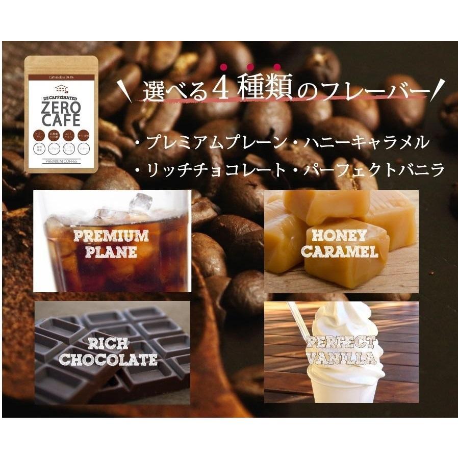 ダイエットコーヒー バターコーヒー 5種のフレーバー 90g (約30杯) カフェインレス MCTオイル 乳酸菌  ダルゴナコーヒー デカフェ|supplemarche|05