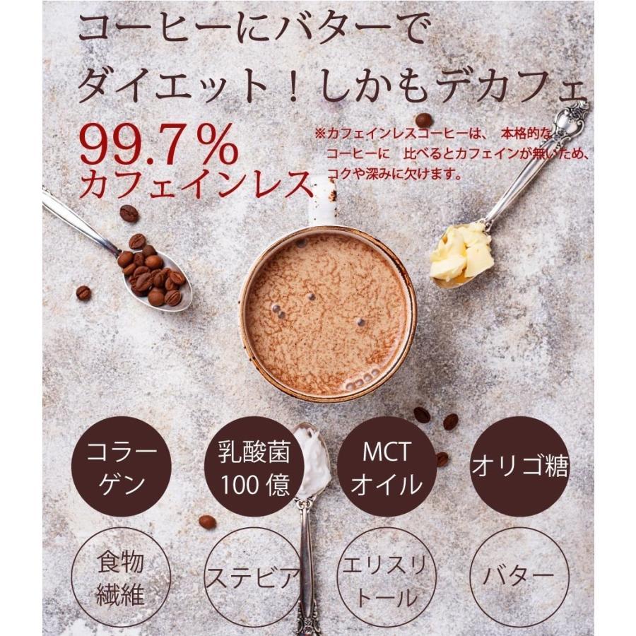 ダイエットコーヒー バターコーヒー 5種のフレーバー 90g (約30杯) カフェインレス MCTオイル 乳酸菌  ダルゴナコーヒー デカフェ|supplemarche|07