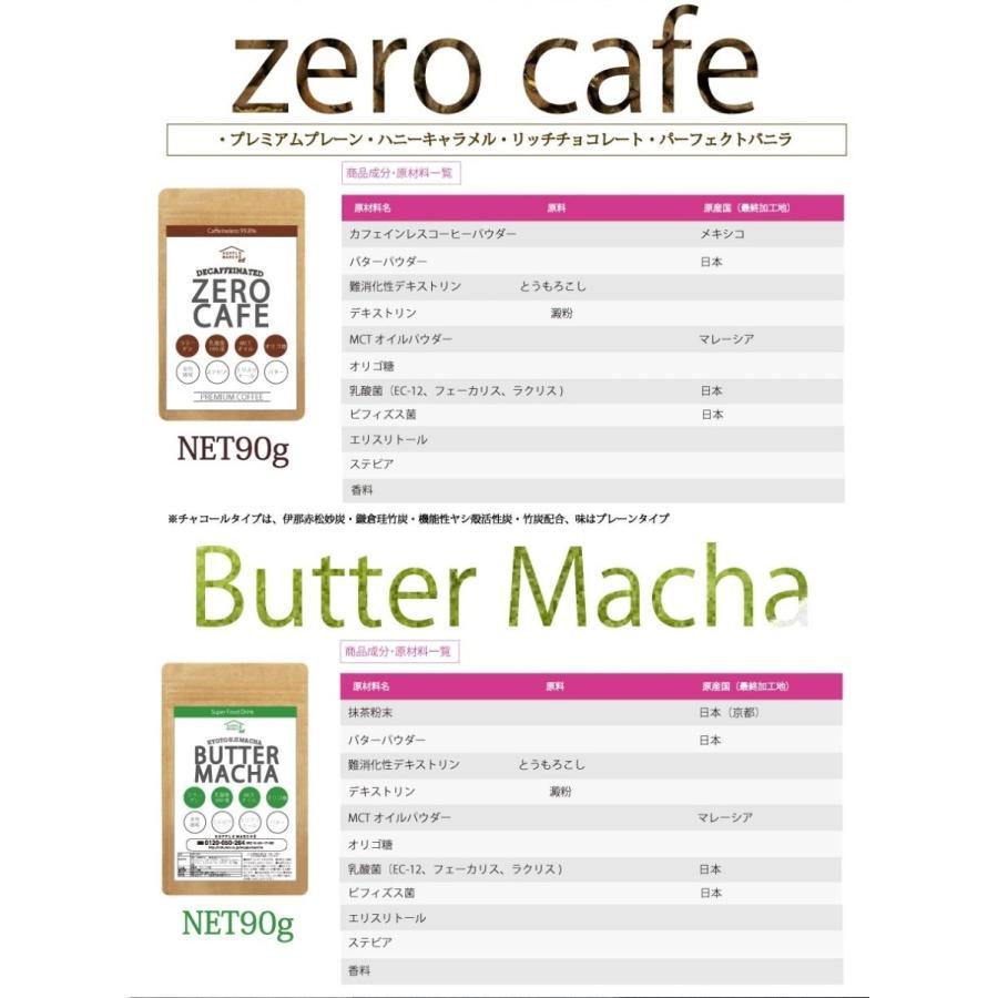 ダイエットコーヒー バターコーヒー 5種のフレーバー 90g (約30杯) カフェインレス MCTオイル 乳酸菌  ダルゴナコーヒー デカフェ supplemarche 16