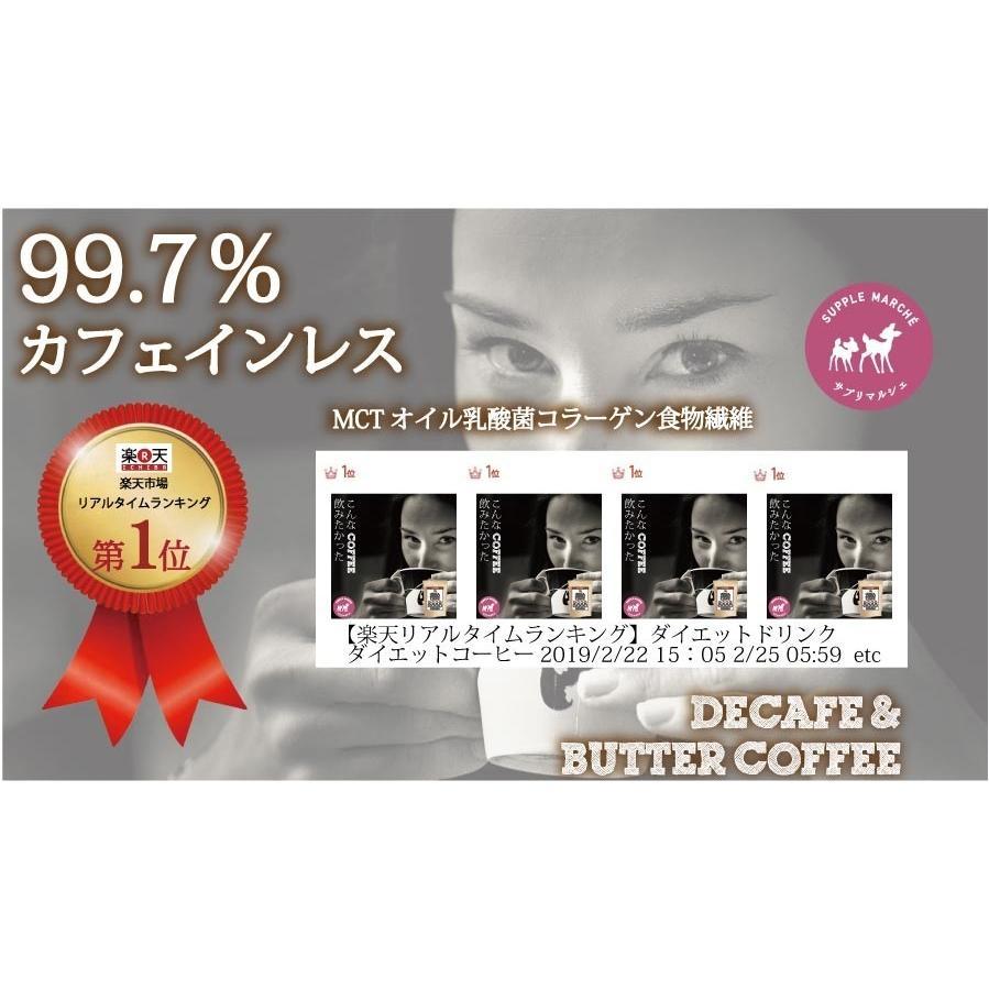 ダイエットコーヒー バターコーヒー 5種のフレーバー 90g (約30杯) カフェインレス MCTオイル 乳酸菌  ダルゴナコーヒー デカフェ supplemarche 03
