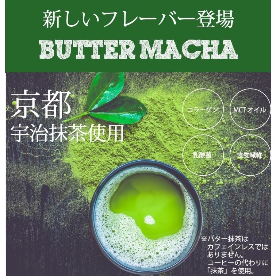 ダイエットコーヒー バターコーヒー 5種のフレーバー 90g (約30杯) カフェインレス MCTオイル 乳酸菌  ダルゴナコーヒー デカフェ supplemarche 06
