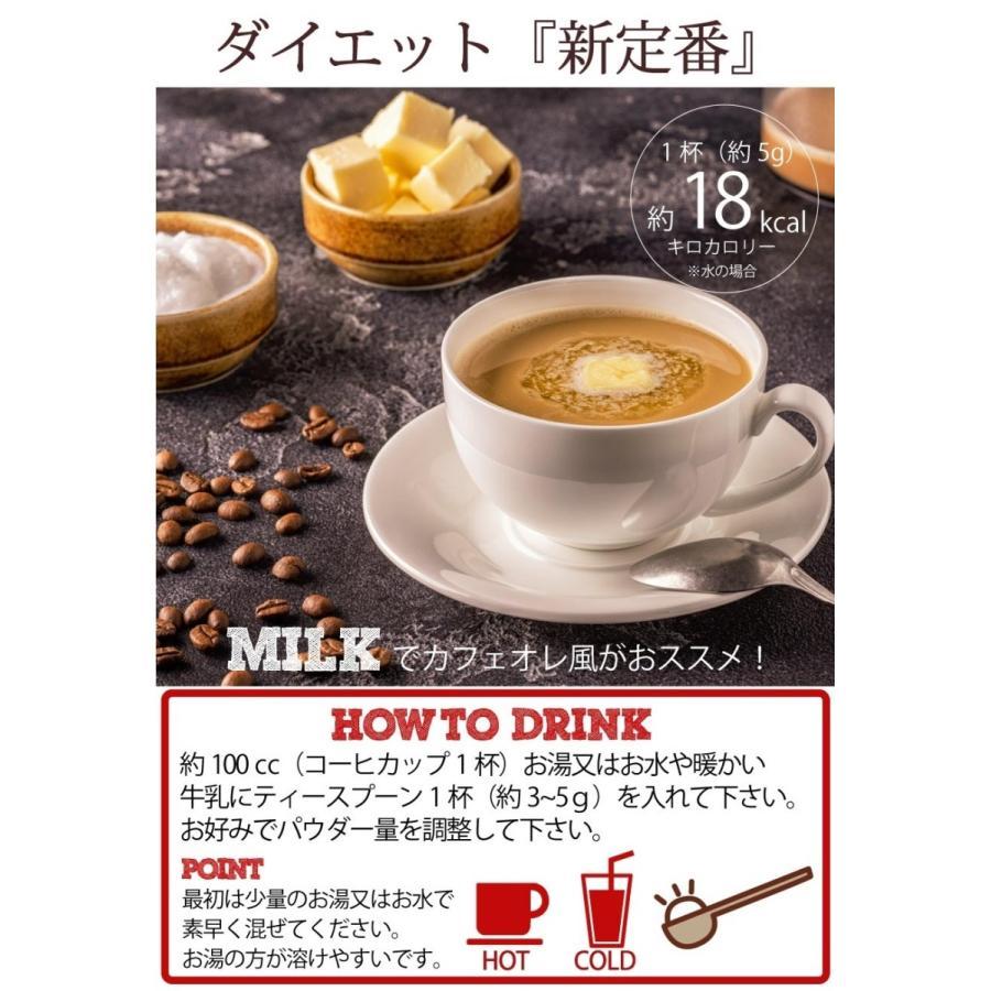 ダイエットコーヒー バターコーヒー 5種のフレーバー 90g (約30杯) カフェインレス MCTオイル 乳酸菌  ダルゴナコーヒー デカフェ supplemarche 09