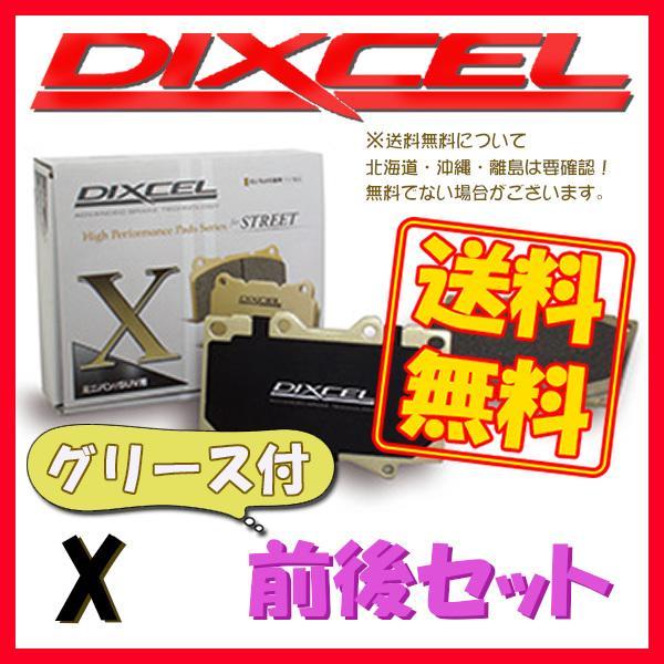 DIXCEL X ブレーキパッド 1台分 S4 BASE GRADE 3.0 QUATTRO 8WCWGF X-1315861/1352308