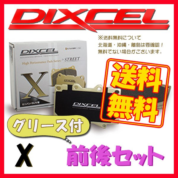 DIXCEL X ブレーキパッド 1台分 S5 3.0T QUATTRO CABRIOLET F5CWGC X-1315861/1352308