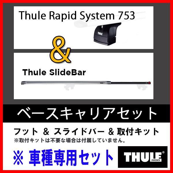 THULE スーリー ベースキャリア インプレッサXV/XV GP7 ルーフレールなし 753/891/3068 スライドバー セット