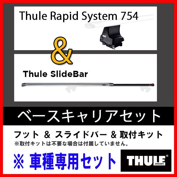 THULE スーリー ベースキャリア インプレッサワゴン LA-GG# TA-GG# ルーフレールなし 754/891/1210 スライドバー セット