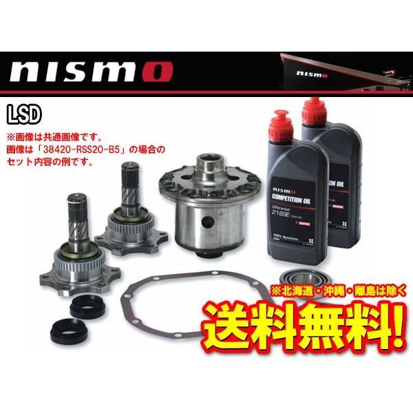 38420-RS020-A ニスモ nismo GT LSD 2WAY シルビア S15 SR20DET M/T ヘリカル付車