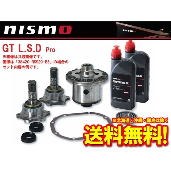 38420-RSS15-D5 ニスモ nismo GT LSD Pro 1.5WAY シルビア S14 / CS14 SR20DET A/T車