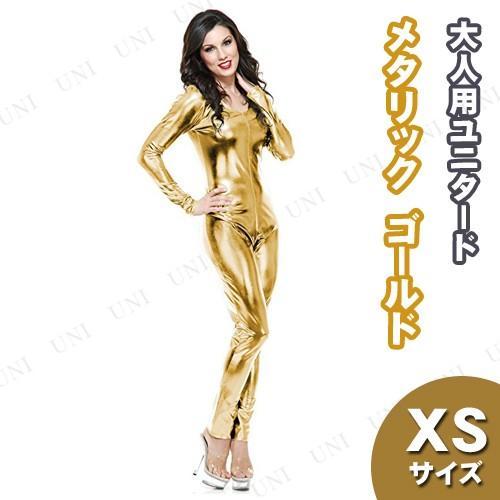 メタリックユニタード XS ゴールド コスプレ 衣装 ハロウィン 仮装 余興 コスチューム