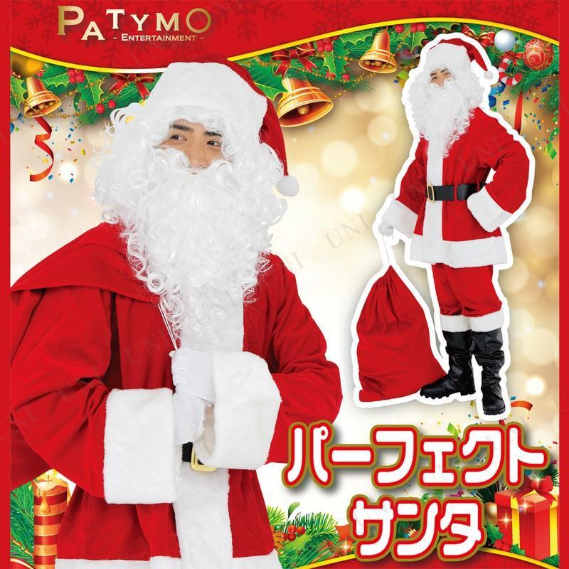 サンタ コスプレ Patymo XM パーフェクトサンタ 仮装 メンズ クリスマス コスチューム