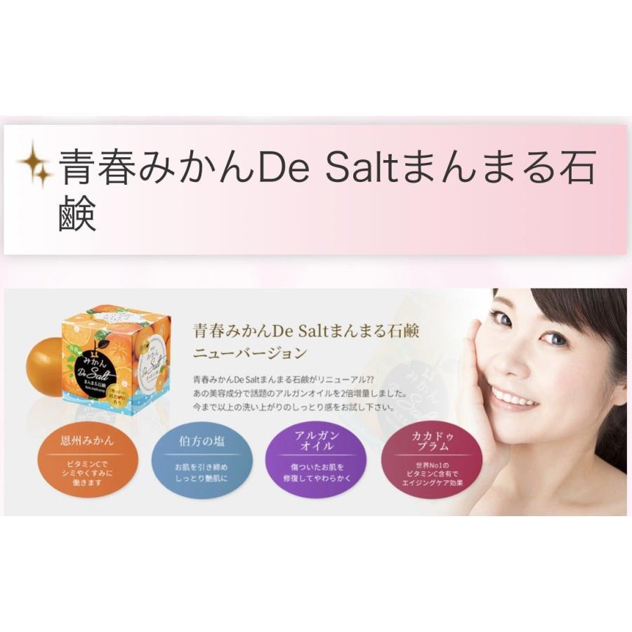 青春みかんDe Saltまんまる石鹸ニューバージョン 洗顔石鹸 固形石鹸|supreme118