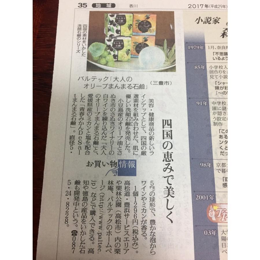 青春みかんDe Saltまんまる石鹸ニューバージョン 洗顔石鹸 固形石鹸|supreme118|05