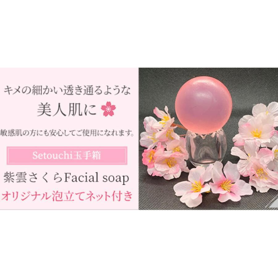 Setouchi玉手箱紫雲さくらFacial soap〜オリジナル泡だてネット付き|supreme118|04