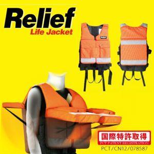 Relif ライフジャケット 救命 安全 ベスト/Relif life jacket リリーフ ライフジャケット XSサイズ