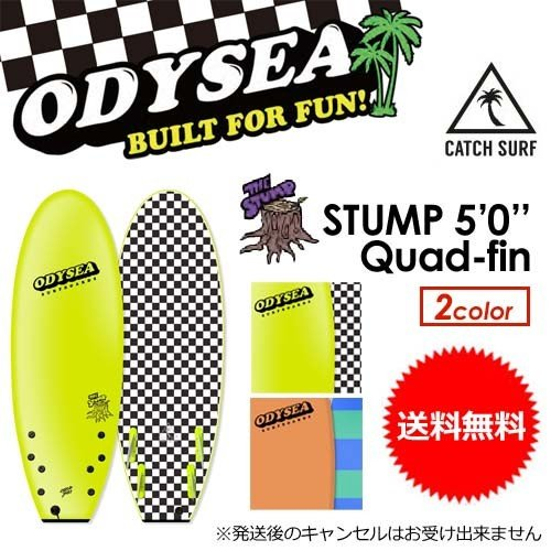 (税込) 送料無料 ODYSEA オディシー CATCHSURF サーフボード キャッチサーフ スポンジボード/STUMP 5.0 Quad Fin, ドッグブティックRIRA d73d5f18