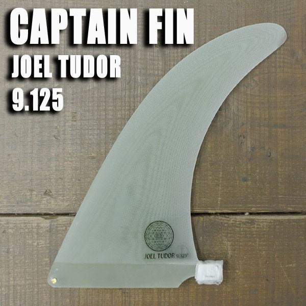 CAPTAIN FIN/キャプテンフィン JOEL TUDOR/ジョエルチューダー 9.125 ロングボード用フィン ボックスフィン/センターフィン/サーフボード用フィン