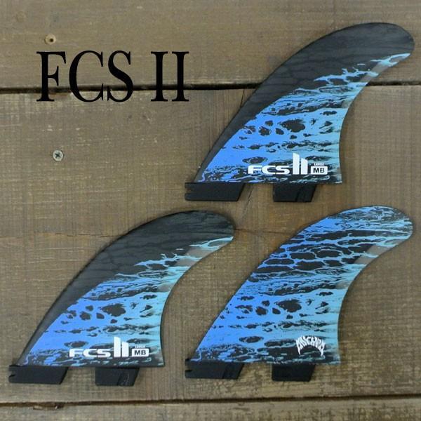 FCS2 FIN/エフシーエス2 MB PC CARBON 青 LARGE TRI-FIN LOST/ロスト MAYHEM/メイヘム MATT BIOLOS パフォーマンスコア カーボン トライフィン3本セット