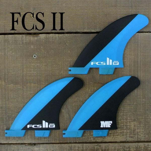 FCS2 FIN/エフシーエス2 MF MICK FANNING PC 青/黒 MEDIUM TRI-FIN ミックファニング パフォーマンスコア トライフィン3本セット サーフィン用 送料無料