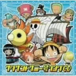 CD/アニメ/ワンピース サウザンドサニー号ソングCD|surprise-flower