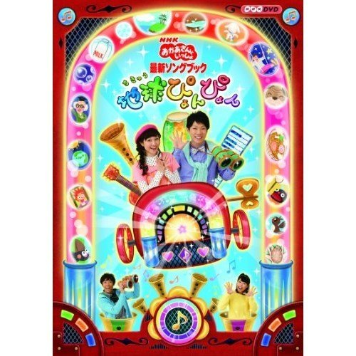 DVD/キッズ/地球ぴょんぴょん surprise-flower