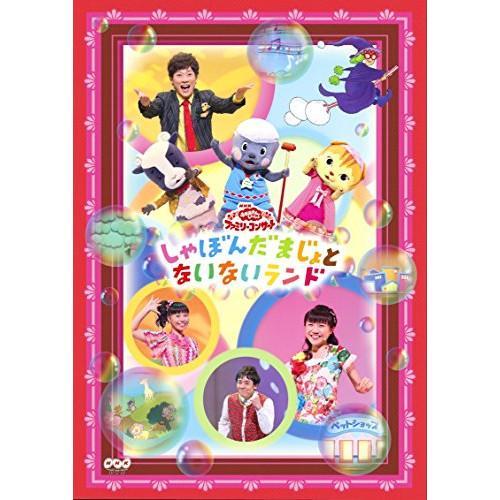 DVD/キッズ/しゃぼんだまじょとないないランド surprise-flower