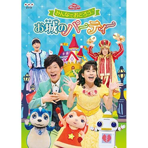 DVD/キッズ/みんなでおどろう♪お城のパーティー|surprise-flower