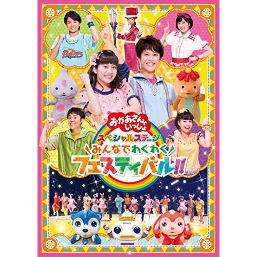 DVD/キッズ/みんなでわくわくフェスティバル!!|surprise-flower
