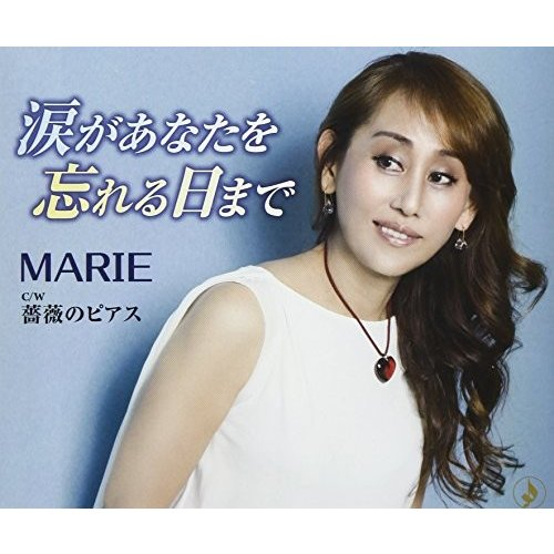 CD/MARIE/涙があなたを忘れる日まで/薔薇のピアス surprise-flower