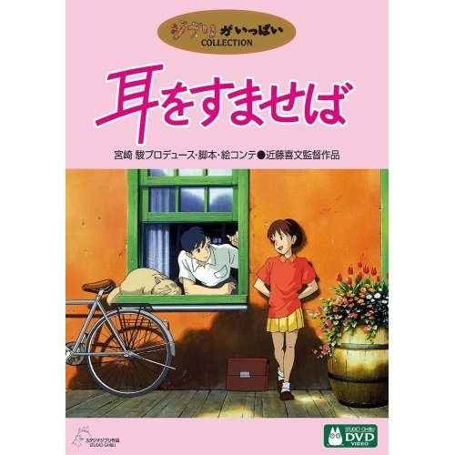 DVD/劇場アニメ/耳をすませば|surprise-flower