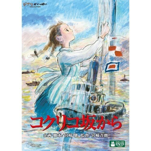DVD/劇場アニメ/コクリコ坂から (本編ディスク+特典ディスク) (通常版)|surprise-flower