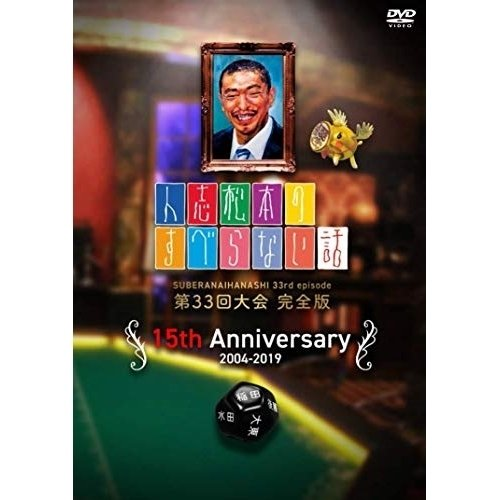 DVD/趣味教養/人志松本のすべらない話 第33回大会完全版|surprise-flower