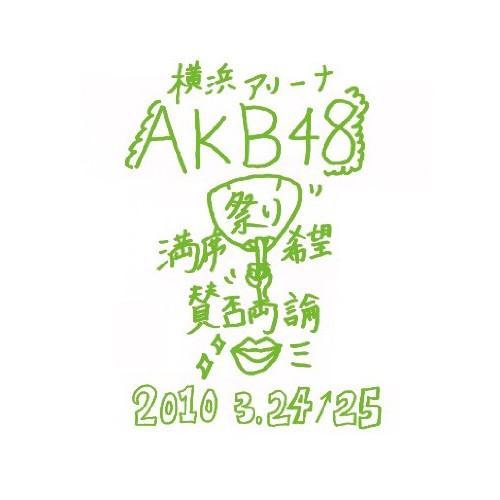 DVD/AKB48/AKB48 満席祭り希望 賛否両論 チームKデザインボックス